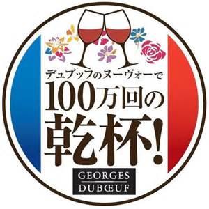 beaujolais nouveau duboeuf 2015